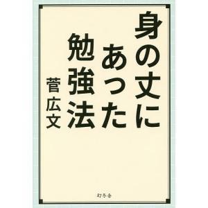身の丈にあった勉強法/菅広文