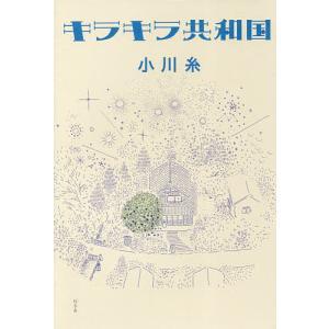 キラキラ共和国/小川糸の関連商品1