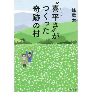 著:峰竜太 出版社:幻冬舎 発行年月:2017年11月