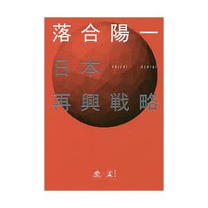 日本再興戦略/落合陽一