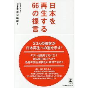 編:日本青年会議所 出版社:幻冬舎 発行年月:2017年12月
