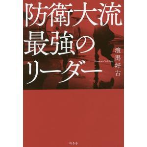 著:濱潟好古 出版社:幻冬舎 発行年月:2017年12月 キーワード:ビジネス書