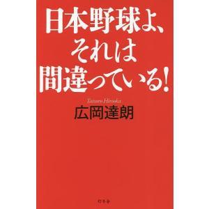 中古単行本(実用) ≪スポーツ≫ 日本野球よ、それは間違っている! / 広岡達朗の商品画像 ナビ