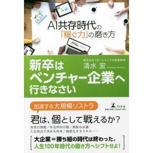 著:清水宏 出版社:幻冬舎 発行年月:2018年03月 キーワード:ビジネス書