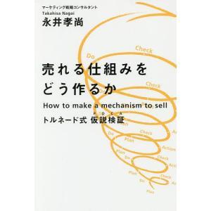 売れる仕組みをどう作るか トルネード式仮説検証 / 永井孝尚