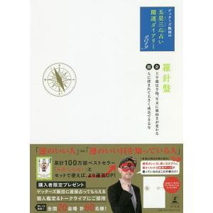 ゲッターズ飯田の「五星三心占い」開運ダイアリー2019 金の羅針盤/銀の羅針盤の商品画像|ナビ