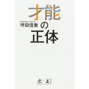 才能の正体/坪田信貴