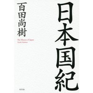 〔予約〕日本国紀/百田尚樹|bookfan