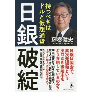 著:藤巻健史 出版社:幻冬舎 発行年月:2018年11月