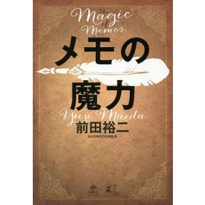メモの魔力 / 前田裕二
