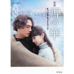 〔予約〕映画「雪の華」オフィシャルフォトブック / 「雪の華」製作委員会