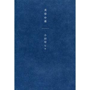 著:小田切ヒロ 出版社:幻冬舎 発行年月:2019年01月 キーワード:美容