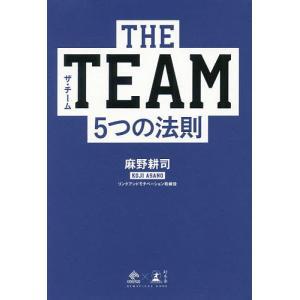 著:麻野耕司 出版社:幻冬舎 発行年月:2019年04月 シリーズ名等:NEWSPICKS BOOK