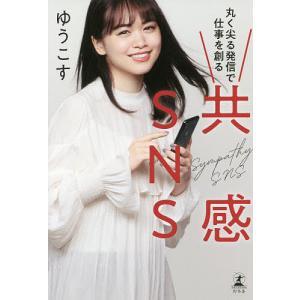 著:ゆうこす 出版社:幻冬舎 発行年月:2019年05月