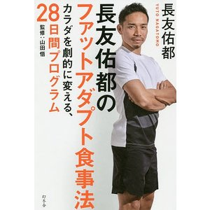 長友佑都のファットアダプト食事法 カラダを劇的に変える、28日間プログラム / 長友佑都 / 山田悟|bookfan