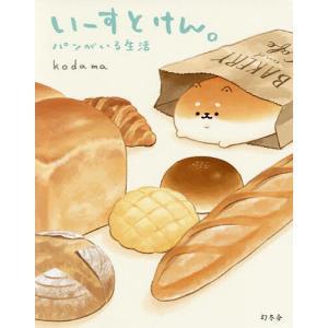 いーすとけん。パンがいる生活 / kodama