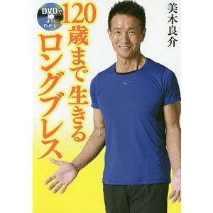 DVDでよくわかる!120歳まで生きるロングブレス / 美木良介|bookfan