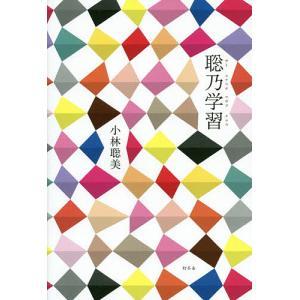 聡乃学習(サトスナワチワザヲナラウ) / 小林聡美