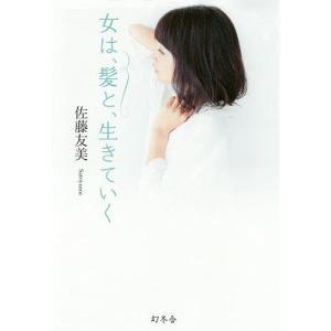 女は、髪と、生きていく / 佐藤友美