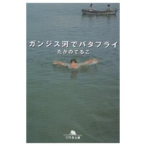 著:たかのてるこ 出版社:幻冬舎 発行年月:2002年03月 シリーズ名等:幻冬舎文庫