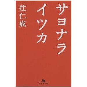 著:辻仁成 出版社:幻冬舎 発行年月:2002年07月 シリーズ名等:幻冬舎文庫