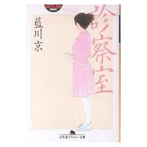 BOOKFANプレミアム - 藍川京 商...