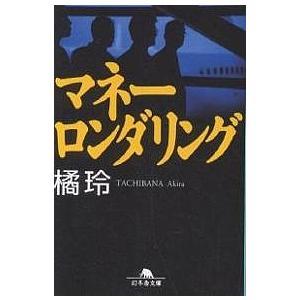 著:橘玲 出版社:幻冬舎 発行年月:2003年04月 シリーズ名等:幻冬舎文庫