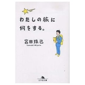 著:宮田珠己 出版社:幻冬舎 発行年月:2007年06月 シリーズ名等:幻冬舎文庫 み−10−1