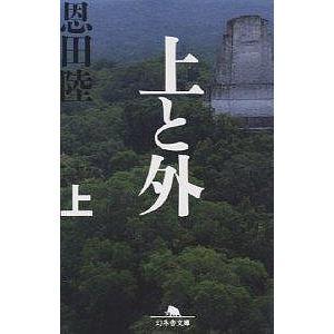 上と外 上 / 恩田陸 bookfan