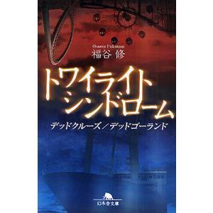 著:福谷修 出版社:幻冬舎 発行年月:2008年07月 シリーズ名等:幻冬舎文庫 ふ−14−3