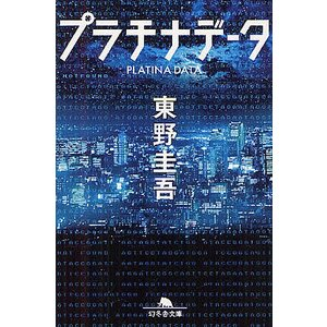 プラチナデータ / 東野圭吾|bookfan