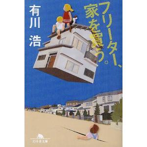 フリーター、家を買う。 / 有川浩 bookfan