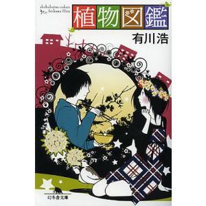 植物図鑑 / 有川浩|bookfan