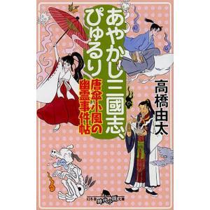 あやかし三國志、ぴゅるり/高橋由太