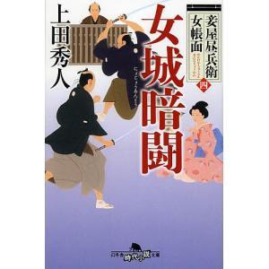 女城暗闘 / 上田秀人 bookfan