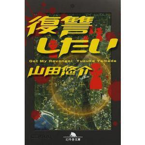 著:山田悠介 出版社:幻冬舎 発行年月:2013年04月 シリーズ名等:幻冬舎文庫 や−13−13