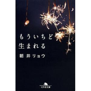 著:朝井リョウ 出版社:幻冬舎 発行年月:2014年04月 シリーズ名等:幻冬舎文庫 あ−49−1