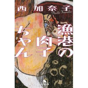 漁港の肉子ちゃん / 西加奈子 bookfan