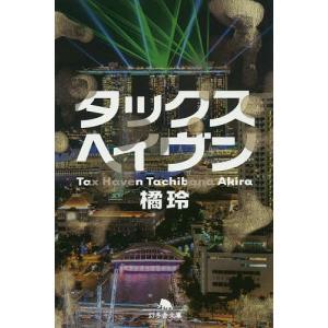 著:橘玲 出版社:幻冬舎 発行年月:2016年04月 シリーズ名等:幻冬舎文庫 た−20−7