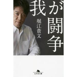 著:堀江貴文 出版社:幻冬舎 発行年月:2016年12月 シリーズ名等:幻冬舎文庫 ほ−13−1