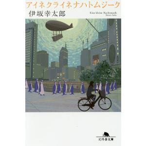 アイネクライネナハトムジーク / 伊坂幸太郎|bookfan