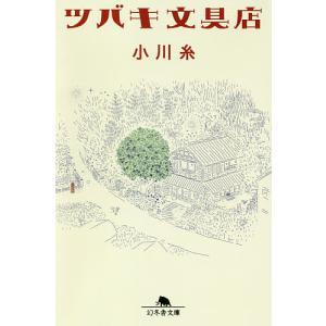 ツバキ文具店 / 小川糸|bookfan