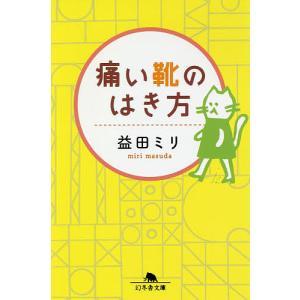 痛い靴のはき方 / 益田ミリの商品画像