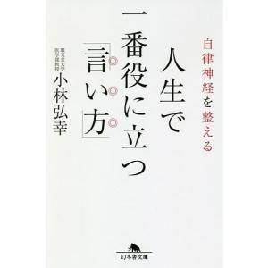 著:小林弘幸 出版社:幻冬舎 発行年月:2018年08月 シリーズ名等:幻冬舎文庫 心−14−1