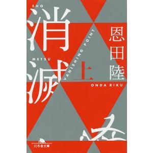 著:恩田陸 出版社:幻冬舎 発行年月:2019年01月 シリーズ名等:幻冬舎文庫 お−7−12