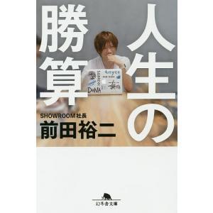 人生の勝算 / 前田裕二