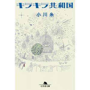 キラキラ共和国 / 小川糸