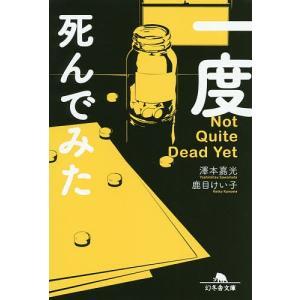 一度死んでみた / 澤本嘉光 / 鹿目けい子|bookfan