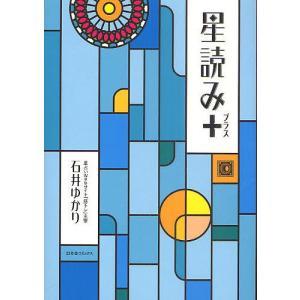 著:石井ゆかり 出版社:幻冬舎コミックス 発行年月:2010年10月 キーワード:占い