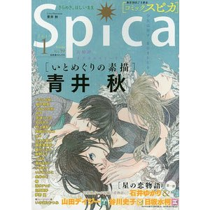 コミックスピカ No.39(2015)